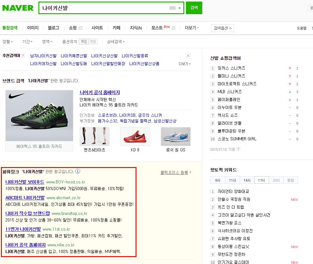 naver_sem_search_result_1