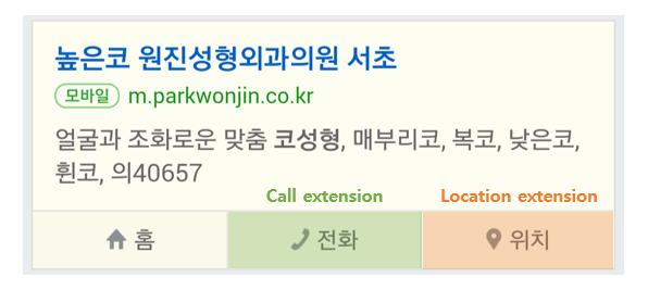 naver_clickchoice_extension