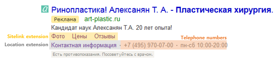 yandex_direct_extensions