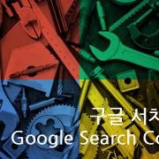 구글서치콘솔