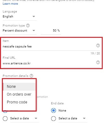 프로모션 광고 확장 item 정보